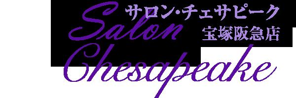 サロン・チェサピーク宝塚阪急店